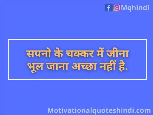 Stress Quotes In Hindi