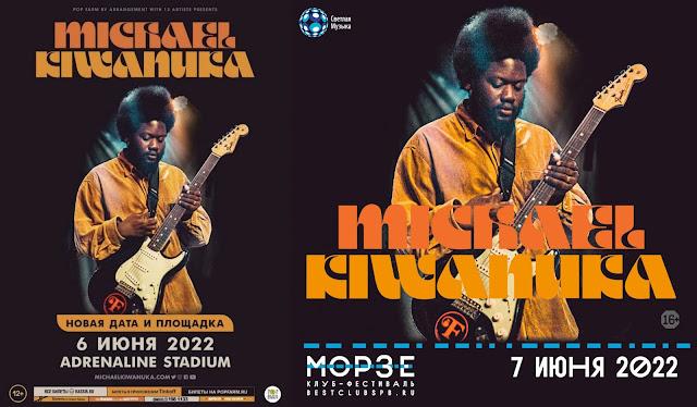 Michael Kiwanuka в России