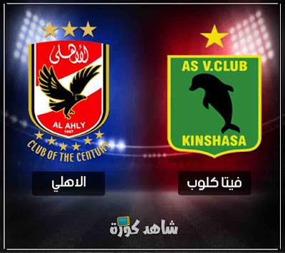 alahly-vs-vita-club