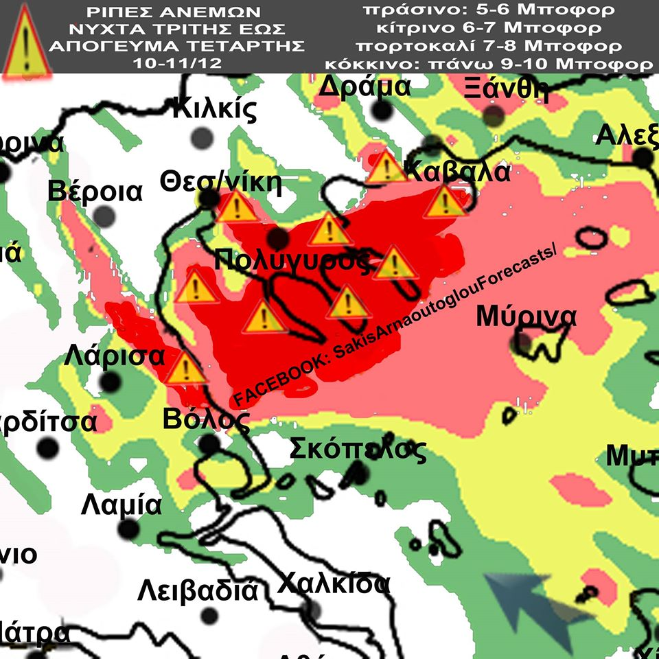 Μεγάλη Προσοχή στους σφοδρούς κατά τόπους ανέμους  κυρίως στη Χαλκιδική
