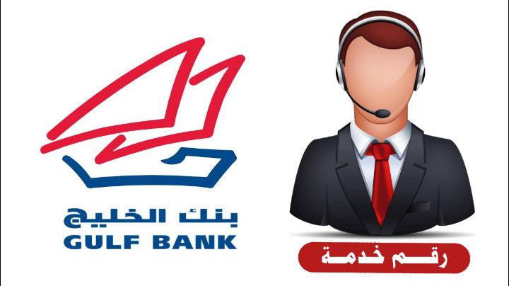 رقم خدمه عملاء فروع بنك الخليج الدولي الخط الساخن السعودية 1443