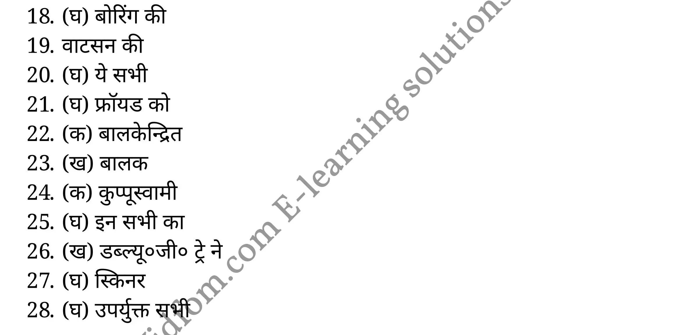 कक्षा 11 शिक्षाशास्त्र के नोट्स हिंदी में एनसीईआरटी समाधान, class 11 Pedagogy chapter 16, class 11 Pedagogy chapter 16 ncert solutions in Pedagogy, class 11 Pedagogy chapter 16 notes in hindi, class 11 Pedagogy chapter 16 question answer, class 11 Pedagogy chapter 16 notes, class 11 Pedagogy chapter 16 class 11 Pedagogy chapter 16 in hindi, class 11 Pedagogy chapter 16 important questions in hindi, class 11 Pedagogy hindi chapter 16 notes in hindi, class 11 Pedagogy chapter 16 test, class 11 Pedagogy chapter 16 class 11 Pedagogy chapter 16 pdf, class 11 Pedagogy chapter 16 notes pdf, class 11 Pedagogy chapter 16 exercise solutions, class 11 Pedagogy chapter 16, class 11 Pedagogy chapter 16 notes study rankers, class 11 Pedagogy chapter 16 notes, class 11 Pedagogy hindi chapter 16 notes, class 11 Pedagogy chapter 16 class 11 notes pdf, class 11 Pedagogy chapter 16 class 11 notes ncert, class 11 Pedagogy chapter 16 class 11 pdf, class 11 Pedagogy chapter 16 book, class 11 Pedagogy chapter 16 quiz class 11 , 11 th class 11 Pedagogy chapter 16 book up board, up board 11 th class 11 Pedagogy chapter 16 notes, class 11 Pedagogy, class 11 Pedagogy ncert solutions in Pedagogy, class 11 Pedagogy notes in hindi, class 11 Pedagogy question answer, class 11 Pedagogy notes, class 11 Pedagogy class 11 Pedagogy chapter 16 in hindi, class 11 Pedagogy important questions in hindi, class 11 Pedagogy notes in hindi, class 11 Pedagogy test, class 11 Pedagogy class 11 Pedagogy chapter 16 pdf, class 11 Pedagogy notes pdf, class 11 Pedagogy exercise solutions, class 11 Pedagogy, class 11 Pedagogy notes study rankers, class 11 Pedagogy notes, class 11 Pedagogy notes, class 11 Pedagogy class 11 notes pdf, class 11 Pedagogy class 11 notes ncert, class 11 Pedagogy class 11 pdf, class 11 Pedagogy book, class 11 Pedagogy quiz class 11 , 11 th class 11 Pedagogy book up board, up board 11 th class 11 Pedagogy notes, कक्षा 11 शिक्षाशास्त्र अध्याय 16 , कक्षा 11 शिक्षाशास्त्र, कक्षा 11 शिक्षाशास्त्र