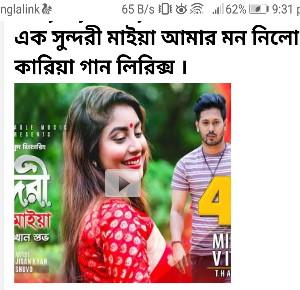 Ekk Sundori Maiya amr mon nilo kariya lyrics by Jisan Khan Shuvo.