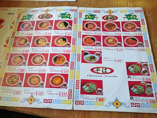 中華食堂 ドラゴン 北谷店のメニューの写真