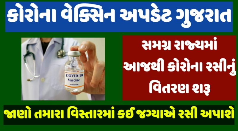 Corona Vaccine Update Gujarat,covid 19 vaccine,Covishield,Covaccine,gujarat corona uodate,covid 19 tracker gujarat