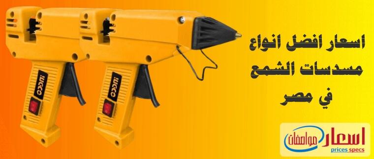 اسعار مسدس الشمع في مصر 2020 وافضل انواع موجودة في السوق