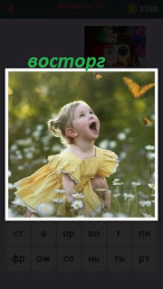 девочка бежит за бабочкой в восторге открыв рот