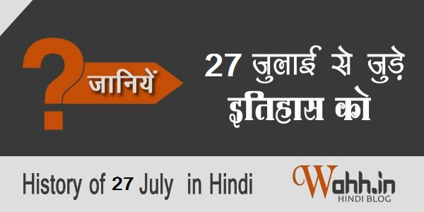 27-July-Aaj-Ka-itihaas-History