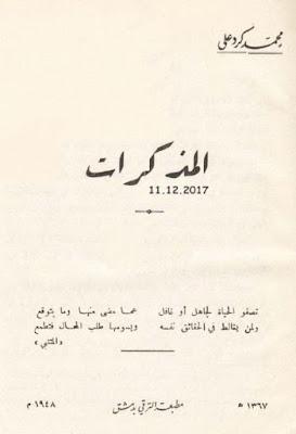 المذكرات - محمد كرد علي (ط الترقي) , pdf
