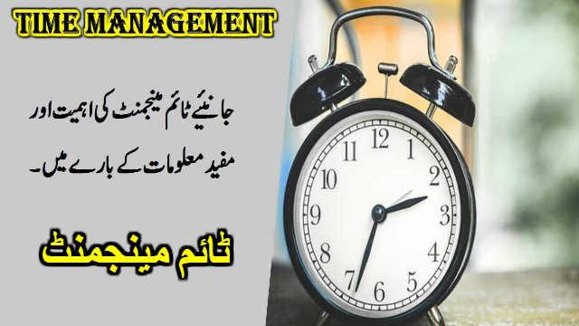 جانئیے ٹائم مینجمنٹ کی اہمیت اورمفید معلومات کے بارے میں Time management