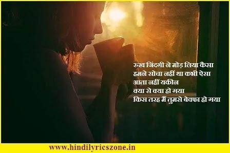 Rukh Zindagi Ne Mod Liya Kaisa Lyrics,Dil de diya lyrics, dil de diya lyrics translation