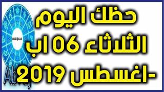 حظك اليوم الثلاثاء 06 اب-اغسطس 2019