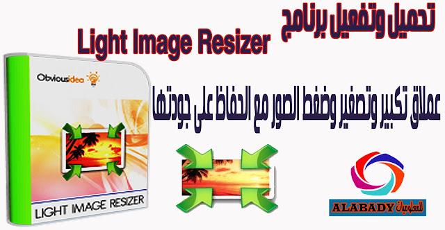 كيفية تحميل برنامج Light Image Resizer 6.0.6.0 كامل مع سيريال التفعيل 2021