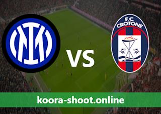 بث مباشر مباراة كروتوني وانتر ميلان اليوم بتاريخ 01/05/2021 الدوري الايطالي