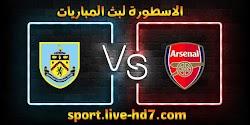 مشاهدة مباراة آرسنال وبيرنلي بث مباشر الاسطورة لبث المباريات بتاريخ 13-12-2020 في الدوري الانجليزي