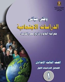 كتاب الدراسات الاجتماعية للصف الثالث الاعدادى الفصل الدراسىى الاول 2018