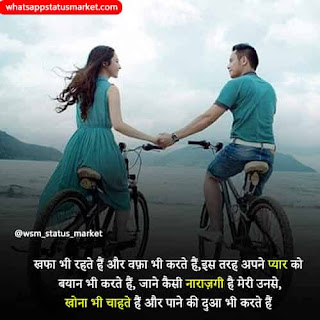 shayari for wife