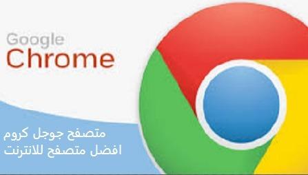تحميل متصفح جوجل كروم للكمبيوتر Google Chrome 2018