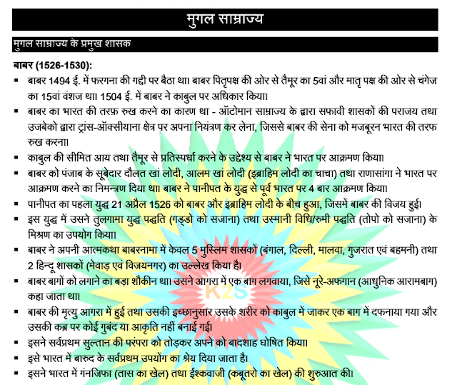 Mugal Samrajya Notes in Hindi PDF Download