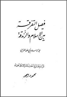 Kitab Tentang Perbedaan Islam dan Zindiq Karya Imam Ghazali