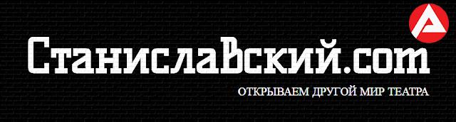 Афиша, репертуар Станиславский.com в Чебоксарах