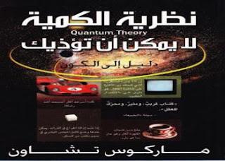 تحميل كتاب نظرية الكمية لا يمكن أن تؤذيك pdf  ماركوس تشاون ، كتب ميكانيكا الكم ، فيزياء الكم