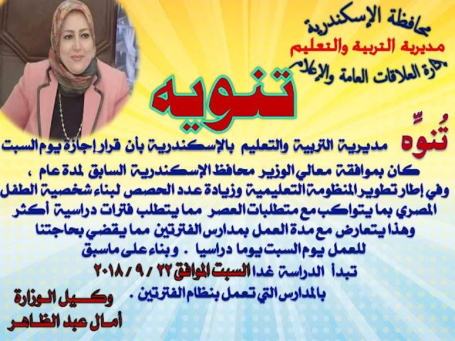 صورة من البيان الأعلامي لالغاء اجازة السبت 2018 بمحافظة الاسكندرية