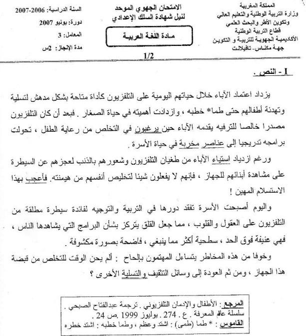 الامـتـحـان الجهـوي المـوحــد اللغة العربية جهة مكناس تافيلالت – يونيو 2007