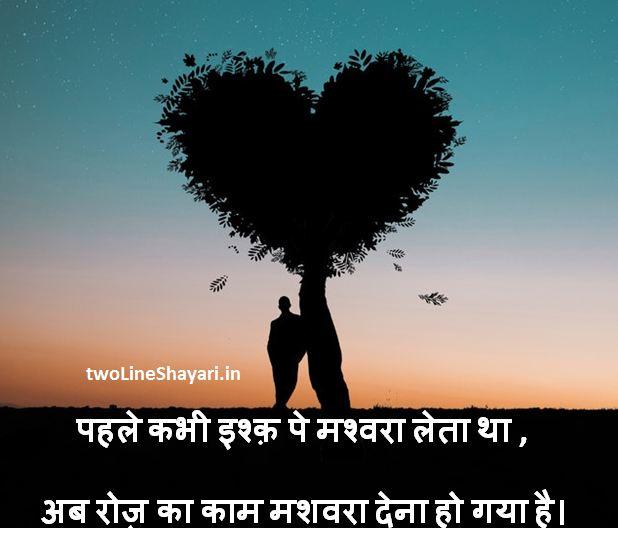 ishq images, ishq shayari with images, ishq shayari with images in hindi