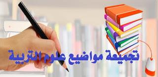 علوم التربية pdf