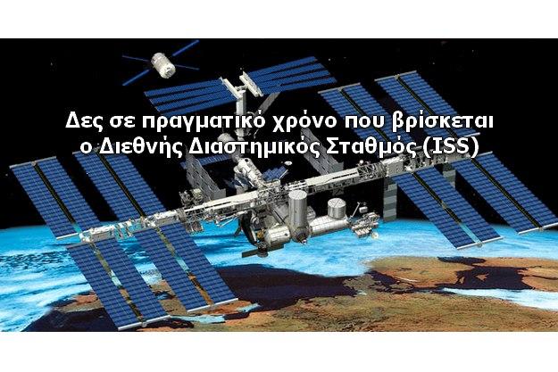 Δες ζωντανά που βρίσκεται ο Διεθνής Διαστημικός Σταθμός (ISS)