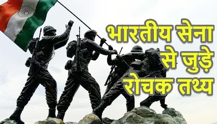 Interesting facts about Indian army in Hindi