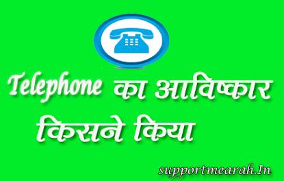 telephone-ka-avishkar-kisne-kiya