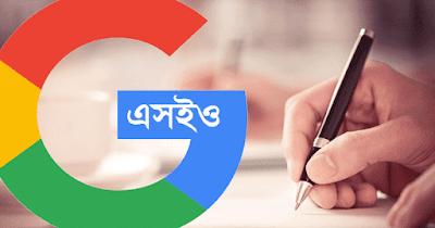 সম্প্রতি সময়ের ১০ টি গুরুত্বপূর্ণ Google SEO টিপস - ২০১৯