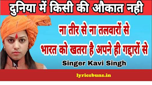 Kavi Singh रण भूमि तैयार करो