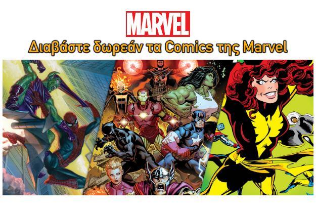 Διαβάστε δωρεάν κόμικς με τους ήρωες της Marvel