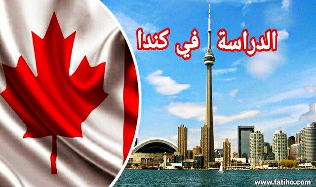 الدراسة في كندا-جمعات كندا-مكاتب الدراسة في كندا-الدراسة في كندا للسعوديين
