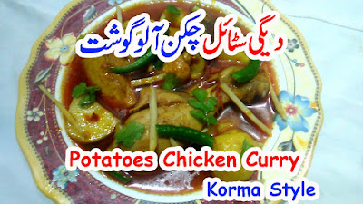 Korma Style Chicken Degi Aloo Gosht Recipe