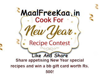 Year 2020 Recipe Contest