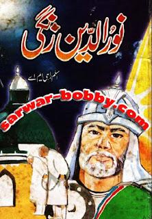 Sultan Noor Uddin Zangi Novel by Aslam Rahi MA