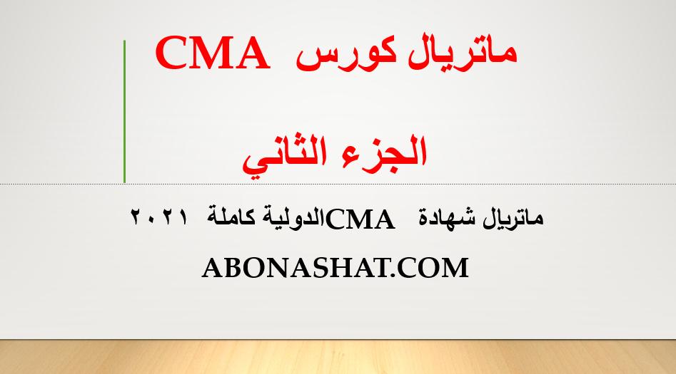 تحميل كورس CMA  كامل 2021 | ماتريال كورس CMA  كامل  الجزء الثاني 2021 | ماتريال شهادة CMA  الدولية كاملة   2020 |Material Course CMA Complete Part 2