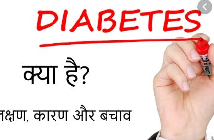 2 type diabetes ke lakshan kya hain?