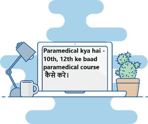 Paramedical kya hai - 10th, 12th ke baad paramedical course कैसे करे।