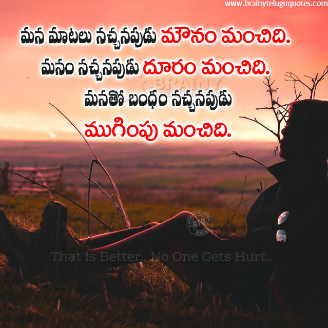 sad alone quotes in telugu, alone boy hd wallpapers free download, relationship quotes in telugu
