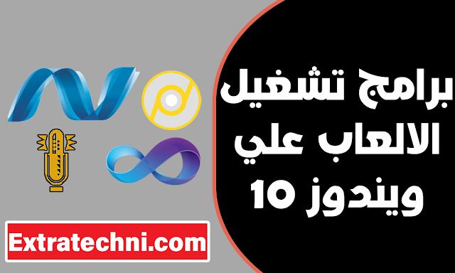 برامج تشغيل الالعاب على ويندوز 10
