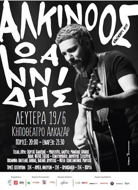 Ο Αλκίννος Ιωαννίδης απόψε στο Κηποθέατρο Αλκαζάρ στη Λάρισα