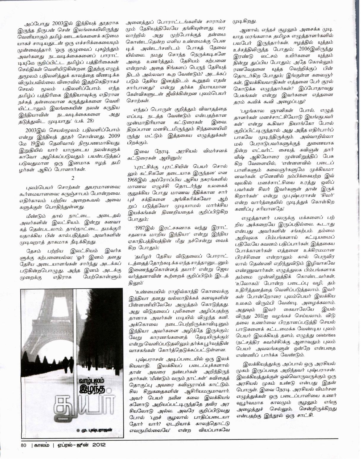 பா.செயப்பிரகாசம் - இது என்ன காலம் எனப்பேசும் ஆவணம் - Page 3