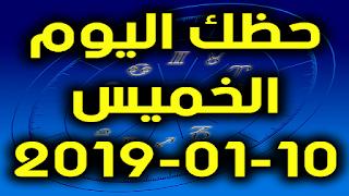 حظك اليوم الخميس 10-01-2019 - Daily Horoscope