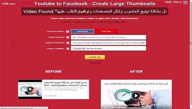 اقوى موقعين لنشر مقاطع اليوتيوب على الفيسبوك كبيرة وبشكل مميز 6