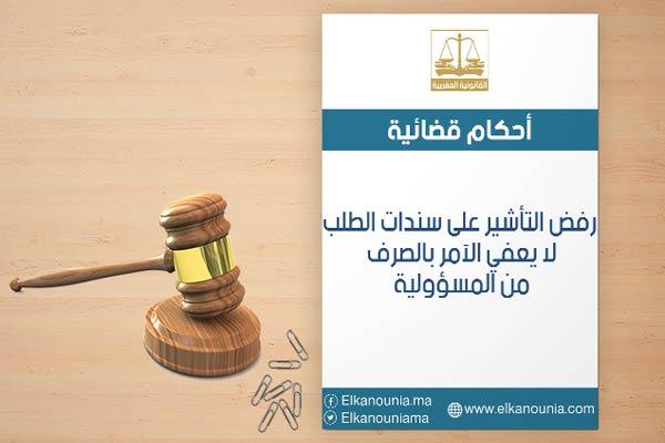 رفض التأشير على سندات الطلب، لا يعفي الآمر بالصرف من المسؤولية